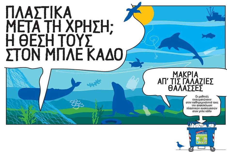 Πλαστικα μετα τη χρηση; Η θεση τους ειναι στον μπλε καδο μακρια απ'τις γαλαζιες θαλασσες