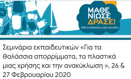 Σεμιναρια για τα θαλασσια απορριμματα, Αθηνα, 26 & 27 Φεβρουαριου 2020