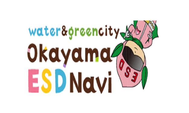 ESD Okayama Award 2020