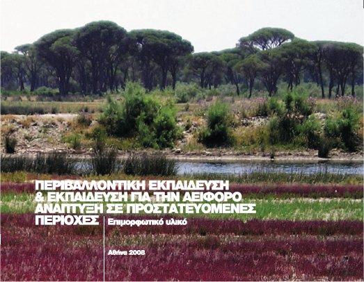 Περιβαλλοντικη Εκπαιδευση & Εκπαιδευση για την αειφορο αναπτυξη σε Προστατευομενες Περιοχες