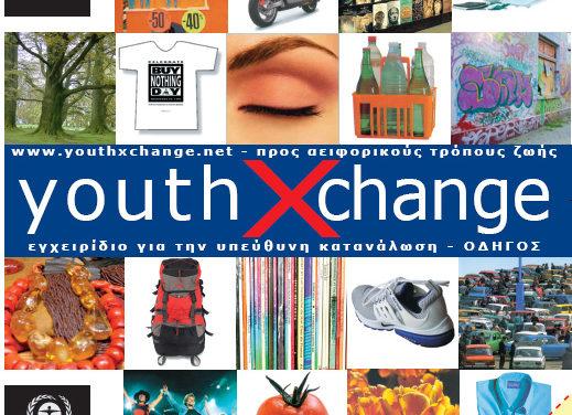 Οδηγος YouthXChange