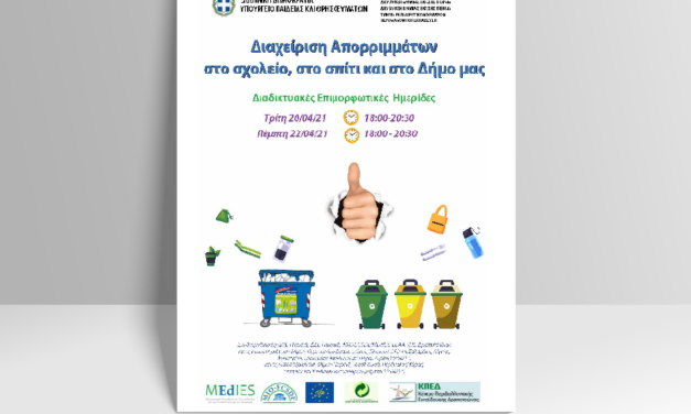 Two teacher trainings on waste for Greek teachers 20 & 22 April 2021