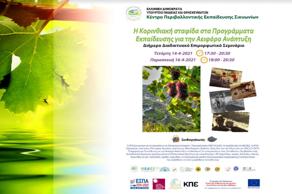 Seminar for Greek teachers on raisin & ESD: 14-16 April 2021